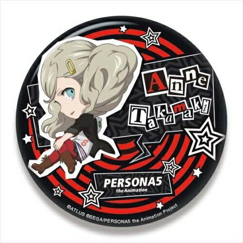 【グッドスマイルカンパニー】PERSONA 5 the Animation ねんどろいどぷらす ビッグ缶バッジ 高巻杏[グッズ]