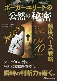 [書籍のメール便同梱は2冊まで]/ポーカーエリートの「公然の秘密」頻度ベース戦略 / 原タイトル:POKER'S 1%[本/雑誌] (カジノブックシリーズ) / エド・ミラー/著 松山宗彦/訳