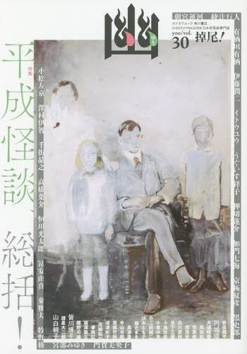 怪談専門誌 幽 VOL.30 (カドカワムック)[本/雑誌] / KADOKAWA
