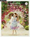 週末で編めるかぎ針編み 夢見るリカちゃんのコーディネートブック (Asahi)[本/雑誌] / アップルミンツ