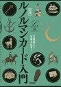 実践ルノルマンカード入門 (elfin books series)[本/雑誌] / 高橋桐矢/著 加藤木麻莉/絵
