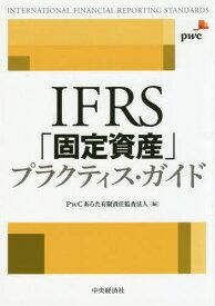 IFRS「固定資産」プラクティス・ガイド[本/雑誌] / PwCあらた有限責任監査法人/編