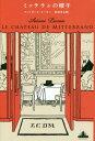 ミッテランの帽子 / 原タイトル:LE CHAPEAU DE MITTERRAND (CREST)[本/雑誌] / アントワーヌ・ローラン/著 吉田洋之/訳