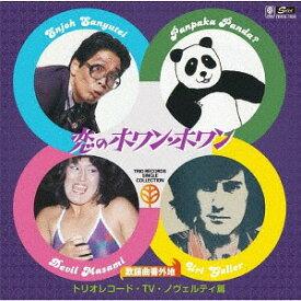 歌謡曲番外地トリオレコード[CD] 【TV・ノヴェルティ篇】恋のホワン・ホワン / オムニバス