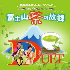 富士山お茶の故郷 / このはなさくやひめ〜ふじさん宮おどり〜[CD] / DUET