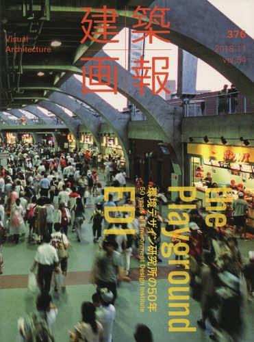 建築画報 376[本/雑誌] / 建築画報社