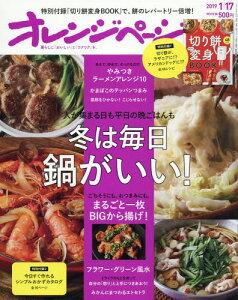 オレンジページ 2019年1/17号 【付録】 切り餅変身BOOK、Today's Cooking[本/雑誌] (雑誌) / オレンジページ