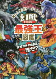 楽天市場幻獣 イラスト 本の通販