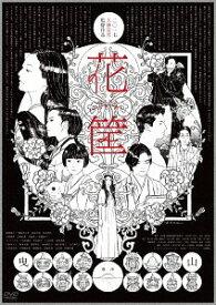 花筐/HANAGATAMI[Blu-ray] / 邦画