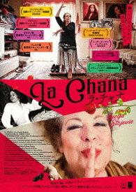 ラ・チャナ[DVD] / 洋画 (ドキュメンタリー)