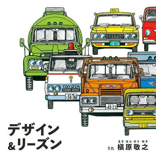 Design & Reason[CD] / 槇原敬之