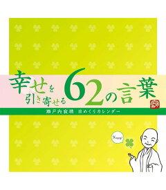 瀬戸内寂聴 日めくりカレンダー 幸せを引き寄せる62の言葉[本/雑誌] / エニー