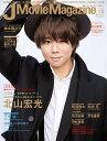 J Movie Magazine (ジェイムービーマガジン) Vol.43 【表紙&巻頭】 北山宏光 (Kis-My-Ft2)「トラさん -僕が猫になった…