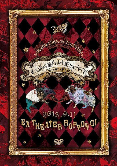 Royz SUMMER ONEMAN TOUR 『Dolly's Lucid Dreaming -人形は儚い夢を見る-』 〜2018.09.11 EX THEATER ROPPONGI〜 [初回限定版][DVD] / Royz