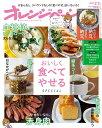 オレンジページ 2019年2/2号 【特集】 おいしく食べてやせるSPECIAL 【付録】 今日も納豆、明日も納豆。レシピ、 今日…