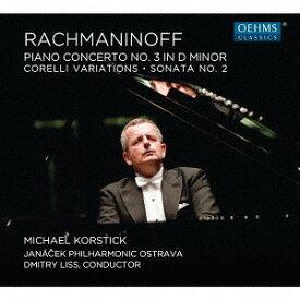 ラフマニノフ: ピアノ協奏曲 第3番 他[CD] / クラシックオムニバス