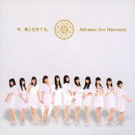 今。君と生きてる。[CD] / Advance Arc Harmony