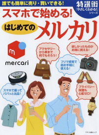 スマホで始める!はじめてのメルカリ (マキノ出版ムック)[本/雑誌] / マキノ出版