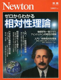 ゼロからわかる相対性理論 (Newtonムック)[本/雑誌] / ニュートンプレス