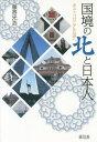 国境の北と日本人 ポストコロニアルな旅へ[本/雑誌] / 藤巻光浩/著