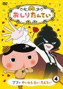 おしりたんてい (4) ププッ かいとう たい たんてい[DVD] / アニメ