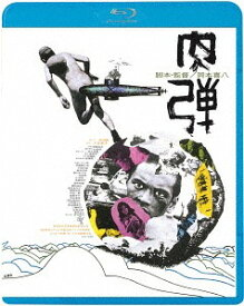 肉弾 [廉価版][Blu-ray] / 邦画
