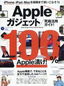 [書籍とのゆうメール同梱不可]/Appleガジェット究極活用ガイド![本/雑誌] / スタンダーズ