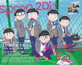 spoon.2Di Vol.46 【W表紙】 えいがのおそ松さん/KING OF PRISM -Shiny Seven Story-[本/雑誌] (単行本・ムック) / プレビジョン