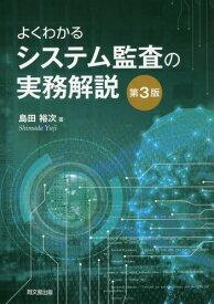 よくわかるシステム監査の実務解説[本/雑誌] / 島田裕次/著