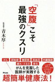 「空腹」こそ最強のクスリ[本/雑誌] / 青木厚/著