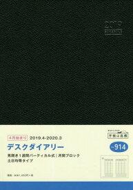 914.デスクダイアリー (2019年版)[本/雑誌] / 高橋書店
