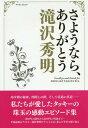 さようなら、ありがとう滝沢秀明 (マイウェイムック)[本/雑誌] / マイウェイ出版