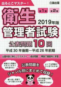 2019 出るとこマスター!衛生管理者試験[本/雑誌] / 公論出版