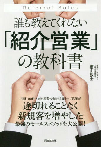 誰も教えてくれない「紹介営業」の教科書 (DO)[本/雑誌] / 福山敦士/著