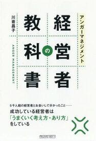アンガーマネジメント経営者の教科書[本/雑誌] / 川嵜昌子/著