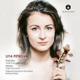 プロコフィエフ&ニールセン: ヴァイオリン協奏曲集[CD] / クラシックオムニバス