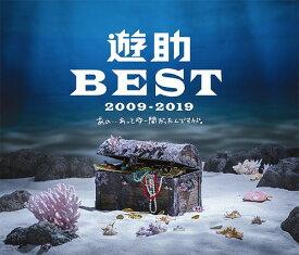 遊助 BEST 2009-2019 〜あの・・あっとゆー間だったんですケド。〜[CD] [初回生産限定盤 B] / 遊助