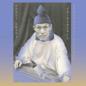 京極流箏曲 新春譜[CD] / 雨田光平、SUGAI KEN