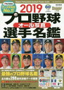 プロ野球オール写真選手名鑑 2019 (NSKムック)[本/雑誌] (単行本・ムック) / 日本スポーツ企画出版社