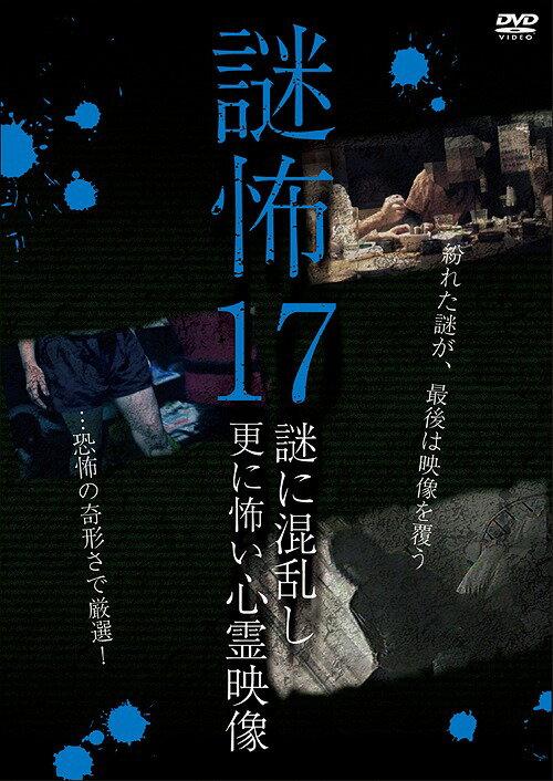 謎怖 17 謎に混乱し更に怖い心霊映像[DVD] / ドキュメンタリー
