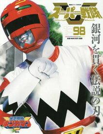 スーパー戦隊 Official Mook 20世紀 1998 星獣戦隊ギンガマン (講談社シリーズMOOK)[本/雑誌] (単行本・ムック) / 講談社/編