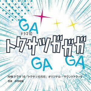 NHKドラマ10「トクサツガガガ」オリジナル・サウンドトラック[CD] / TVサントラ (音楽: 井筒昭雄)
