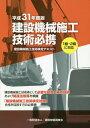 建設機械施工技術必携 建設機械施工技術検定テキスト 平成31年度版[本/雑誌] / 建設物価調査会