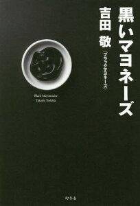 [書籍のゆうメール同梱は2冊まで]/黒いマヨネーズ[本/雑誌] / 吉田敬/著