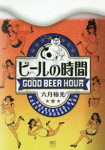 ビールの時間 (ニチブン・コミックス)[本/雑誌] (コミックス) / 六月柿光/著