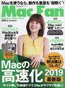 Mac Fan 2019年4月号 【表紙】 筧美和子[本/雑誌] (雑誌) / マイナビ出版