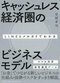 LINEとメルカリでわかるキャッシュレス経済圏のビジネスモデル[本/雑誌] / 安岡孝司/著
