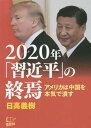 2020年「習近平」の終焉 アメリカは中国を本気で潰す[本/雑誌] / 日高義樹/著