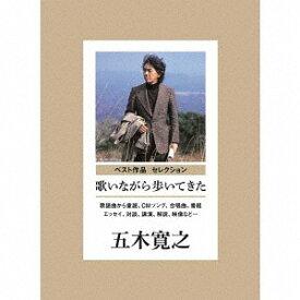 歌いながら歩いてきた 歌謡曲から童謡、CMソング、合唱曲、番組まで (監修: 五木寛之)[CD] [4CD+DVD] / オムニバス