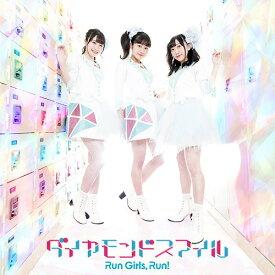 ダイヤモンドスマイル[CD] [CD+Blu-ray] / Run Girls Run!